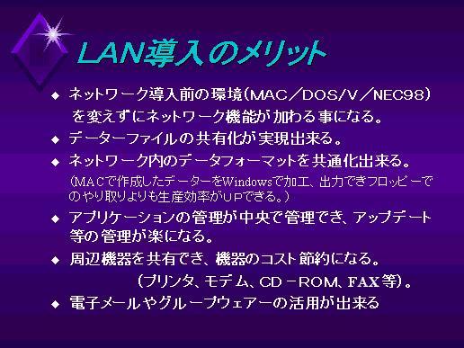 LAN導入のメリット