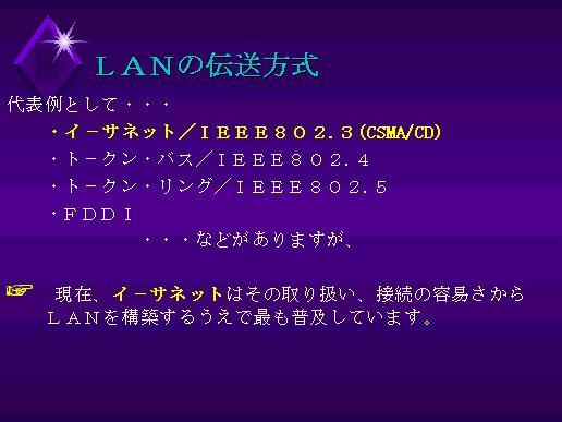 LANの伝送方式