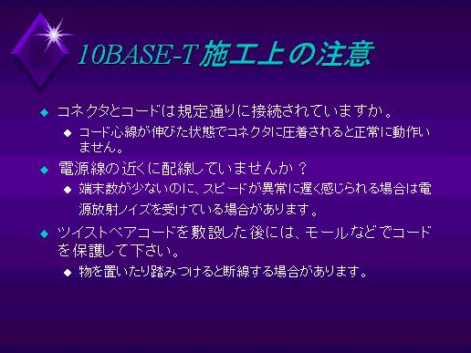 10BASE-T施工上の注意